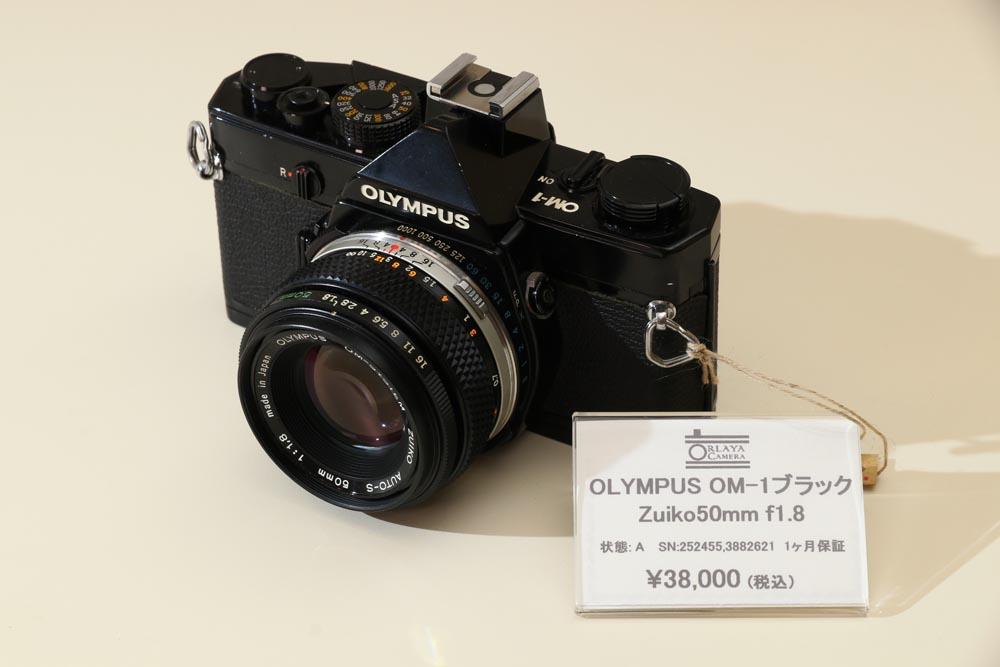 Olympus OM-1 Black ZUIKO 50mm F1.8
