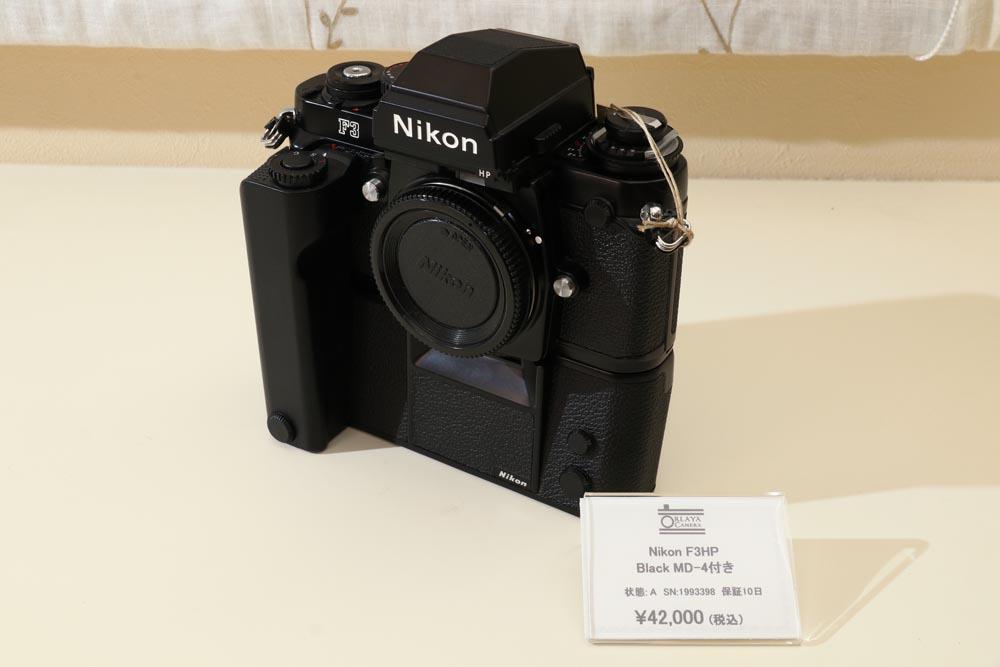 Nikon F3 HP MD-4付